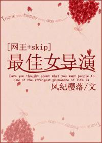 [网王+SKIP]最佳女导演