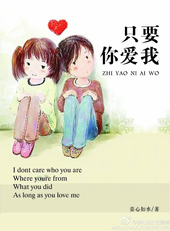 只要你爱我