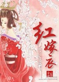 重生之红嫁衣