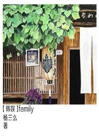 [韩娱]family