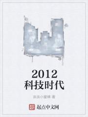 2012科技时代