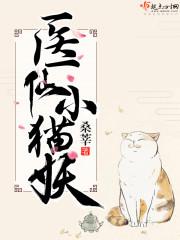 医仙小猫妖